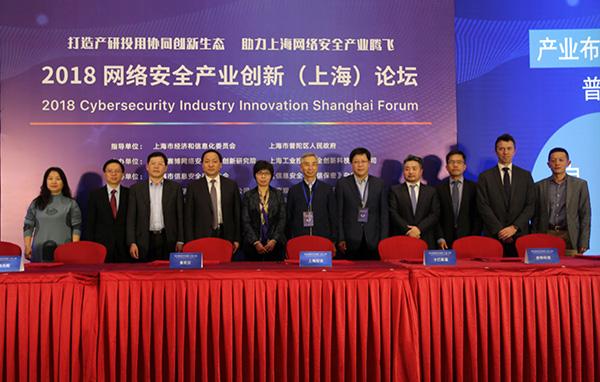 2018网络坦然产业创新(上海)论坛现场