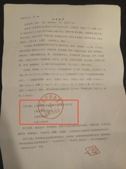 田伟的病情摘要报告显示,其全身95%被烫伤。来源:受访者供图
