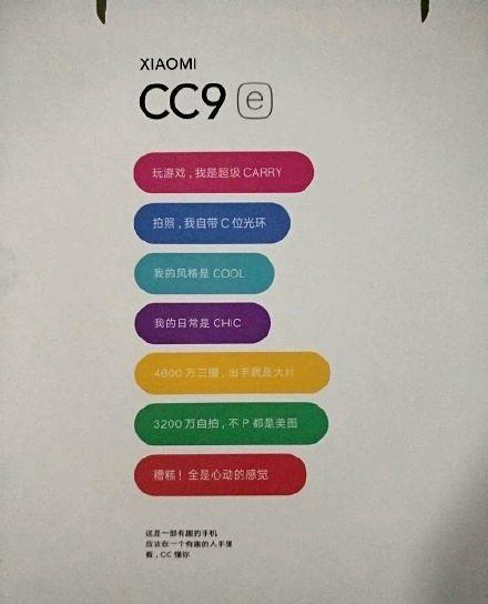 小米CC9 e宣传图曝光(图源网络)