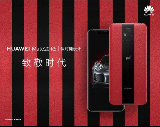 这款手机搭载了现在华为手机最高的配置