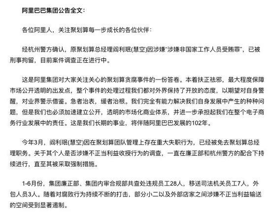 阿里巴巴发布公告宣布阎利珉被刑拘