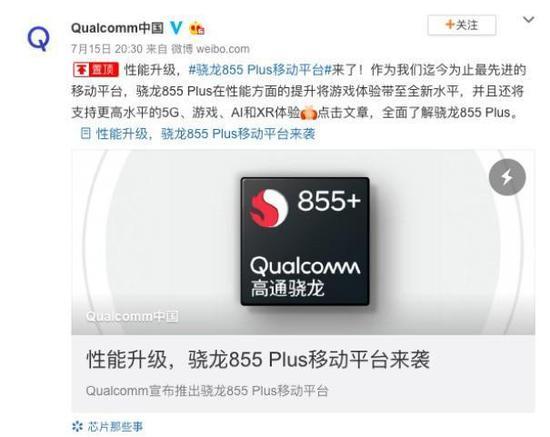 骁龙855 Plus正式发布 首发当日整体销售额破亿