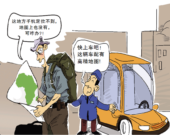 高精地图漫画/郑怡