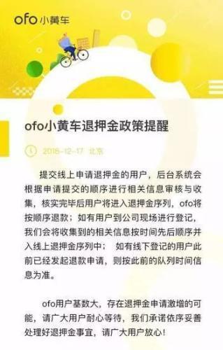 ofo官方公告