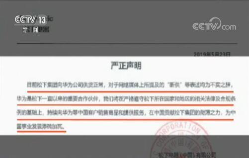 央视辟谣公布:日本松下东芝断供华为乃虚假传闻