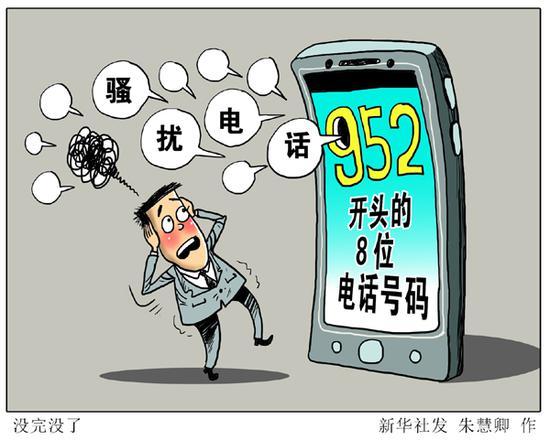 掌握精准个人信息 谁在操纵952开头的骚扰电话?