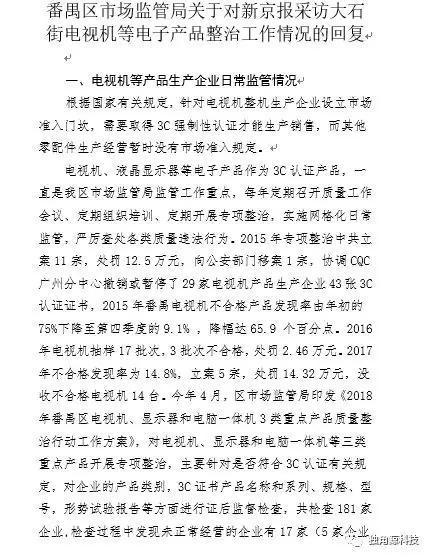 ▲番禺区市场监督管理局独家回复新京报采访