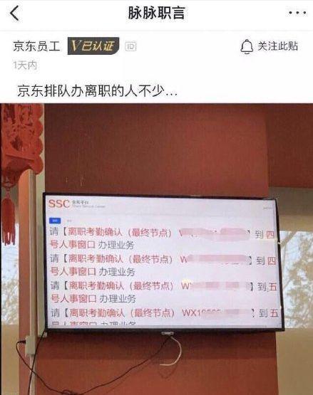 ▲网传京东员工排队办离职