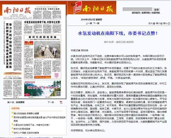 圖為《南陽日報》相關報道電子版
