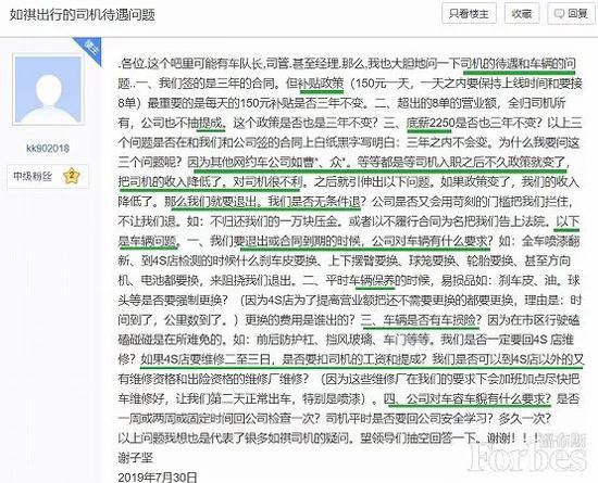 网友实名提问如祺出行。图片来源:百度贴吧