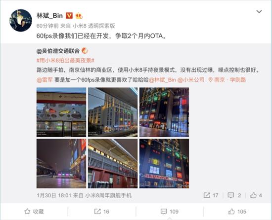 林斌表示小米8很快就会加入60fps视频录制