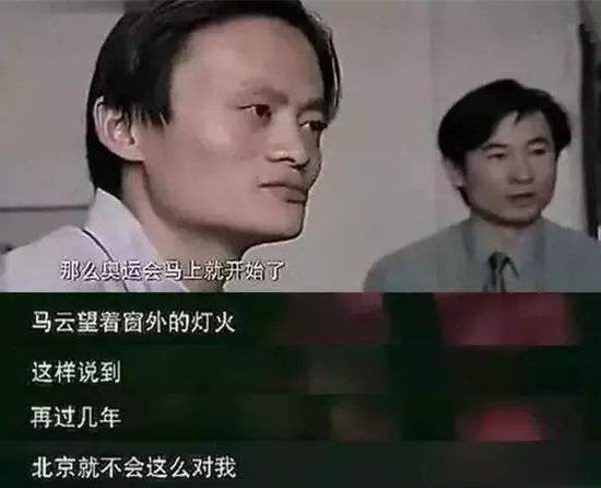 央视纪录片《书生马云》
