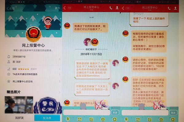 """警方查证的伪冒""""110网上报警平台""""和有关页面 本文图片由上海杨浦警方挑供"""