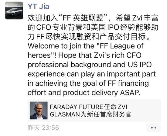贾跃亭在微信朋友圈发布欢迎新CFO加盟