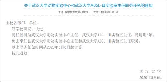 图片来源:武汉大学科学技术发展研究院