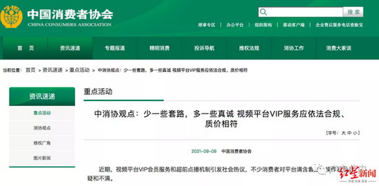 中国消费者协会发文
