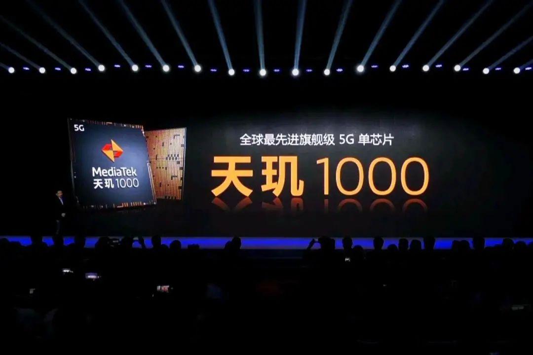 天玑1000发布现场 图片来源:联发科技