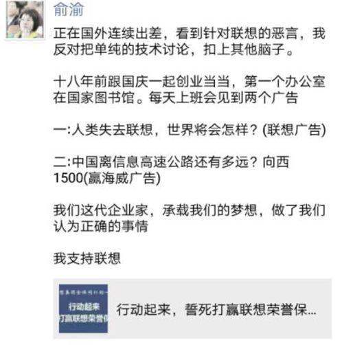 柳传志冲冠一怒 任正非、马云等数十位企业家力挺的照片 - 3