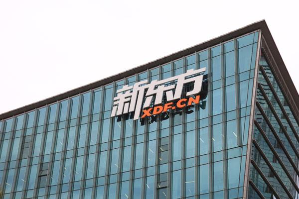 彭博社:新东方旗下在线教育子公司计划在香港IPO