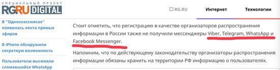 除了微信,超過1500家互聯網公司都被俄羅斯問候過