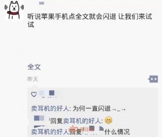 """微信出現""""炸群雇傭軍"""":別攔著 我要炸張小龍微信群"""