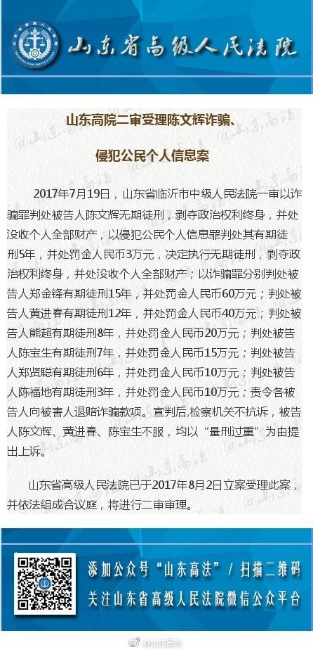 山东高院二审受理徐玉玉案三被告上诉