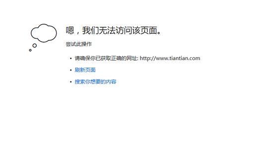 新三板公司天天网倒下了:官网无法打开,人去楼空