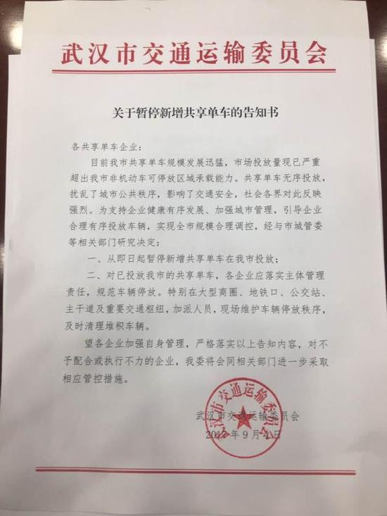 总量逼近70万辆!武汉市即日起暂停新增投放共享单车