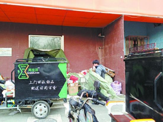 """""""再生活""""服务站。北京晚报资料图"""