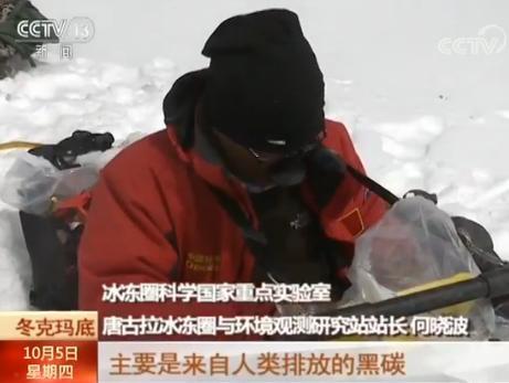 第二次青藏高原科考:冰川加速退缩 30年薄了8米