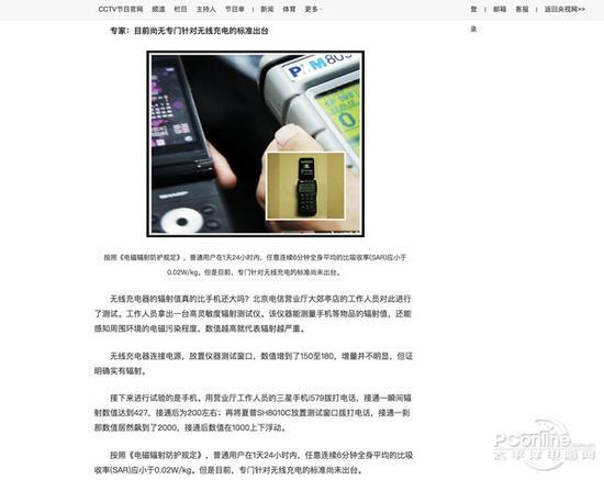 手机无线充电辐射大不敢买?专家数据告诉你答案 行业新闻-鹏博士集团沈阳分公司