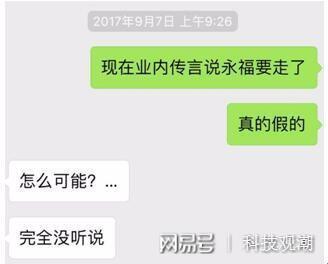 成功整合了UC和高德的俞永福,为什么会离职?