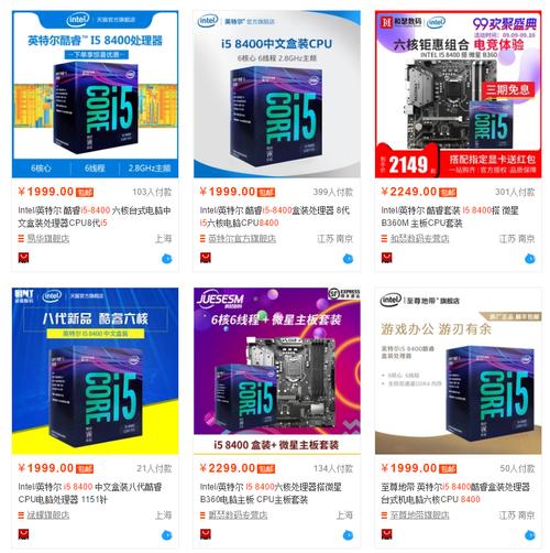价格暴涨、全线缺货 最近的Intel处理器缘何如此疯狂?的照片 - 2