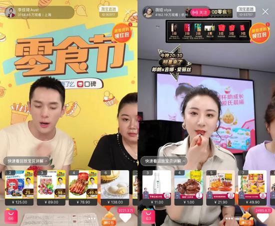 ▲李佳琦和薇娅'517零食节'直播