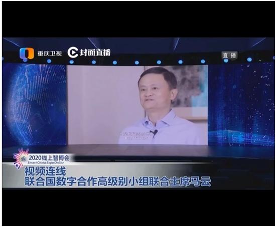 马云参加重庆智博会,8分钟演讲谈了30次数字化