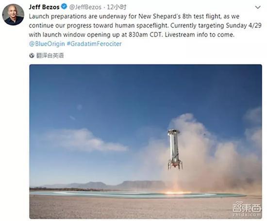 ▲�索斯4月在推特上宣布���l射New Shepard火箭