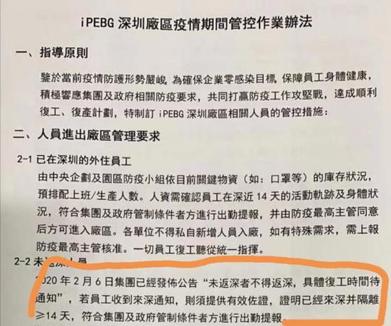 深圳富士康工廠通知
