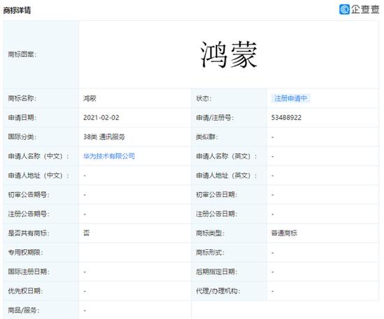 华为申请注册鸿蒙商标