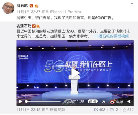潘石屹预测5G时代下的未来世界,5G是统一语言的...