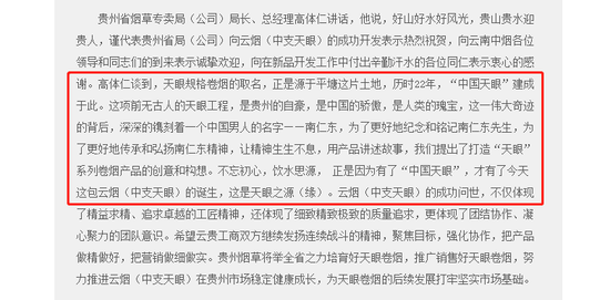 红云红河集团官网新闻截图