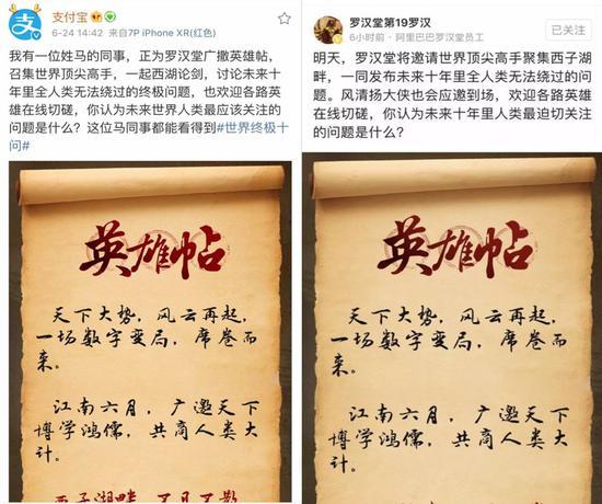 """阿里""""风清扬""""马云200多张英雄帖从杭州发往全球怎么回事"""