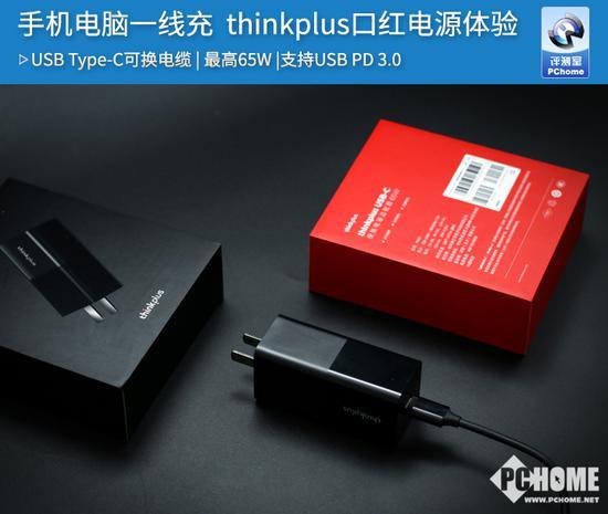 thinkplus USB-C电源适配器使用体验