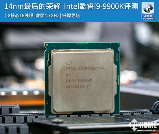 Intel酷睿i9 9900K评测