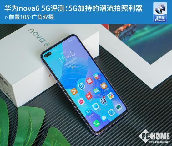 华为nova江苏 重庆G评测:重庆G加持的潮流自拍手机