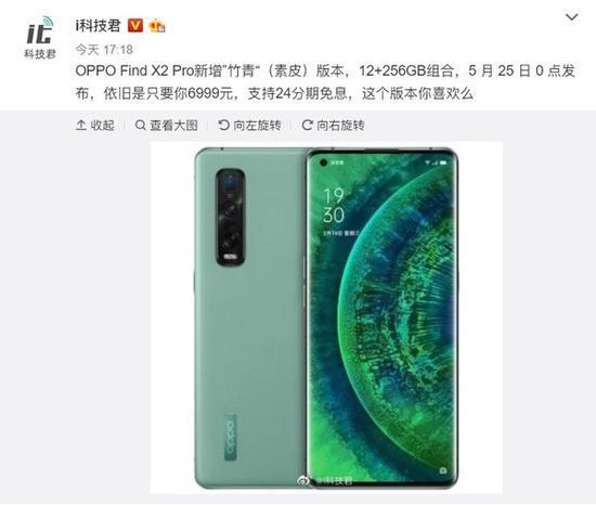 OPPO Find X2 Pro推出竹青(素皮)新配色 5月25日亮相