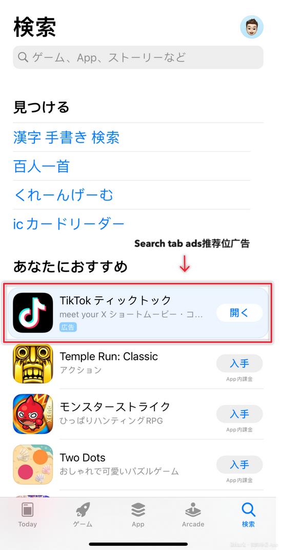 (ASA在外区已经上线很久并且在搜索结果之外,还有search tab推荐位广告,这在国内尚未开放。图为日本区App store截图)