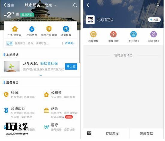 北京监狱开通支付宝扫码存款:每月一次 每次1000元