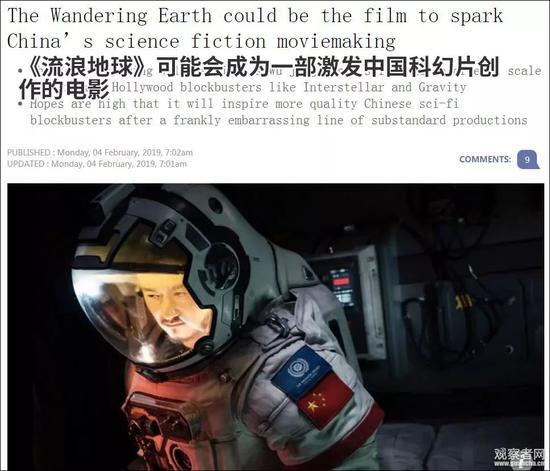《南华早报》截图