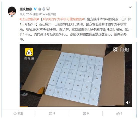杭州一处假华为手机窝点被侦破:查获手机600余部