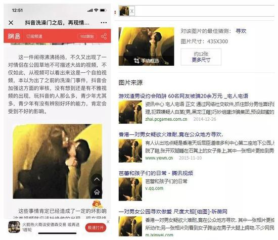 """抖音回应""""XX门""""谣言:相关视频从未在抖音出现 已起诉的照片 - 4"""